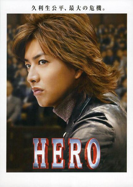 kimutaku-hero.blog.so-net.ne.jp